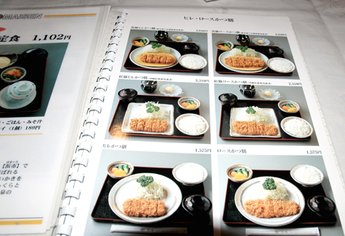 Maisen_menu_1